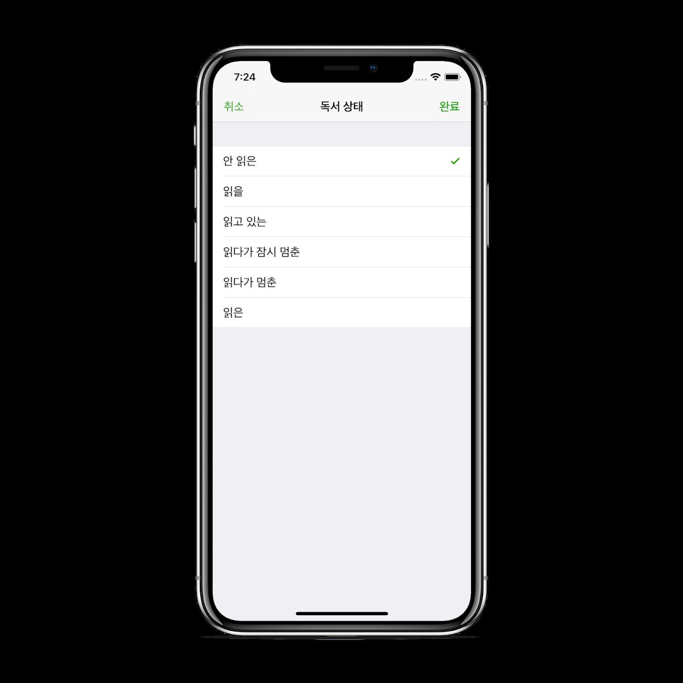 북트리 책 정보 독서 상태 수정