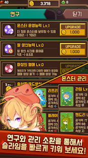 Mod Game 알부터 시작하는 슬라임 키우기 for Android