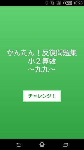 【小2算数 九九】 かんたん!反復問題集(無料)