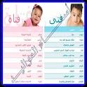 أجمل و أحلى أسماء الأولاد و البنات و معانيها icon