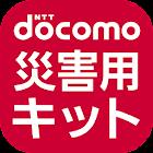 Disaster Kit icon