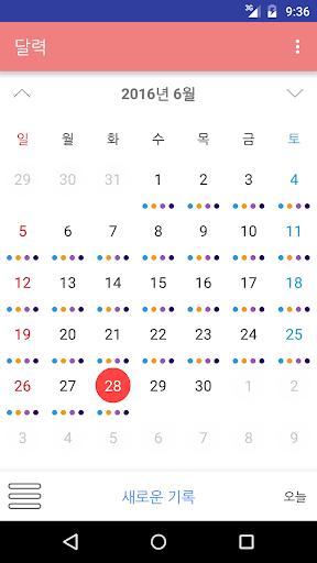 免費下載醫療APP 간단한 혈당치 노트 app開箱文 APP開箱王