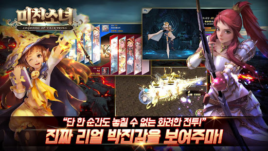 Mod Game 미친소녀 for Android