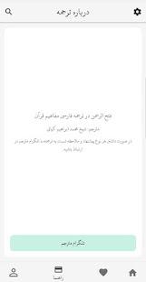 ترجمه فارسی فتح الرحمن ( محمد ابراهیم کیانی) - náhled