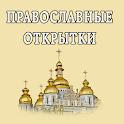 Открытки к православным праздникам icon
