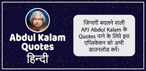 APJ Abdul Kalam Quotes ~ The priceless idea of APJ Abdul Kalam ~ Download Now