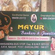 Mayur Jewellers photo 1