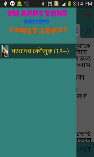 Bangla Adult Jokes