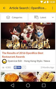 OpenRice- screenshot thumbnail