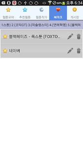 웹툰 모아 screenshot 3