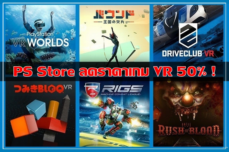 [The sales of VRsoft PS4] กับ มหกรรมลดราคาระลอกสอง สนองตอบท่านลูกค้า!!