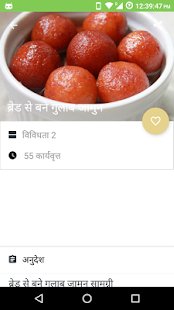 Sweets Recipes Dishes in Hindi - náhled