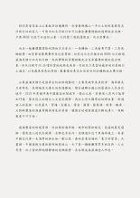 Photo: 氣象將軍俞川心先生在2014年12月24日~12月27日參加志洋旅行社之「煙台.威海四日遊」後,特地撰文推薦。