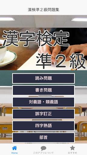 玩教育App|漢検準2級問題集 漢字検定 現代文の成績アップや大学受験に!免費|APP試玩