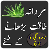 Mardana Taqat Barhana  (Mardana Kamzori Ka Ilaj) Android APK Download Free By Best App Urdu