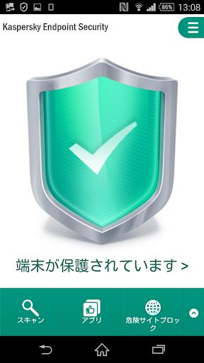 Kaspersky Endpoint Security JP screenshot 1
