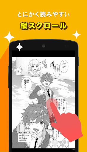 pixivコミック - 無料漫画が毎日更新 for PC