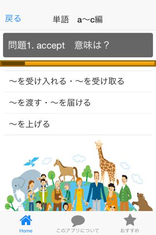 英検準2級 暗記と復習で合格しよう!
