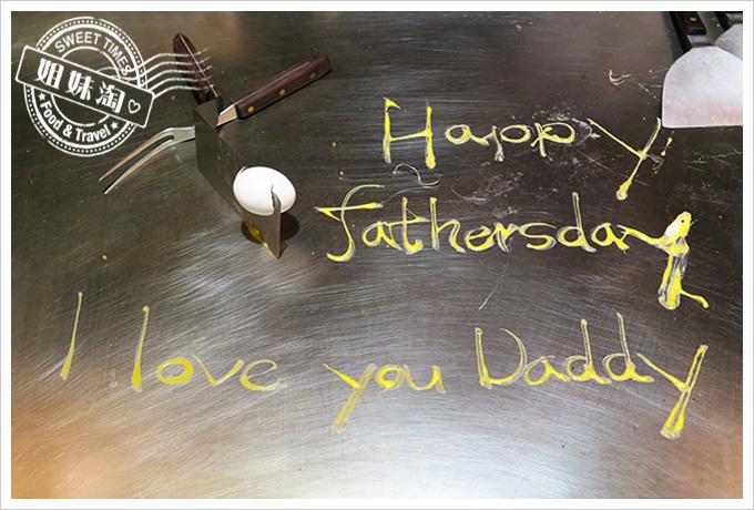 家蒂諾鐵板燒-父親節快樂