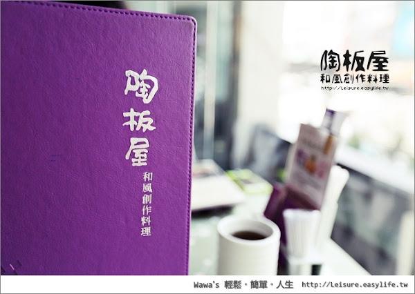 【台南】陶板屋,和風創作料理(忠義店)