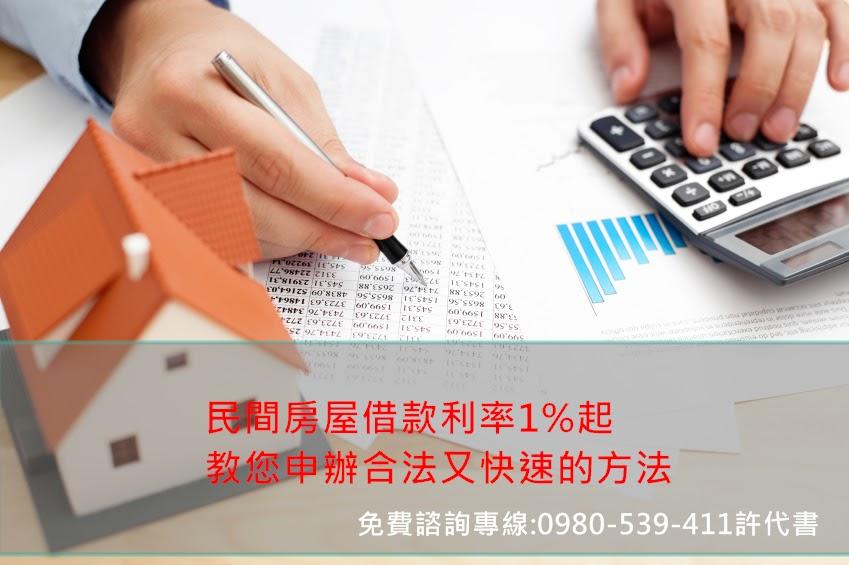 民間房屋借款利率1%起,合法又快速申辦