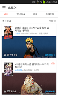 네이버 웹툰 - Naver Webtoon- screenshot thumbnail