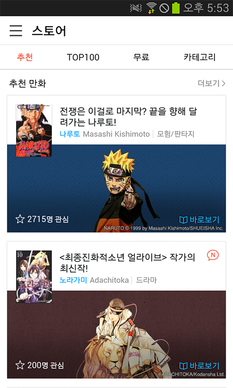 네이버 웹툰 - Naver Webtoon- screenshot