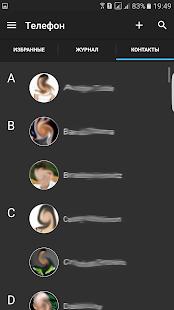 Приложение на телефон контакты