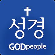 갓피플성경 3.29 Icon