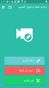 برنامج ضغط الفيديو –  تحويل الفيديو إلى MP3 1