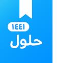 حلول المناهج الدراسية السعودية و حل الكتب المدرسية icon
