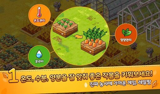 레알팜 with BAND 6.43 screenshots 2