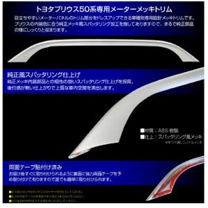プリウス 50系 ZVW50  17年式 S safety plus (FF)のカスタム事例画像 【You】さんの2019年04月12日19:23の投稿