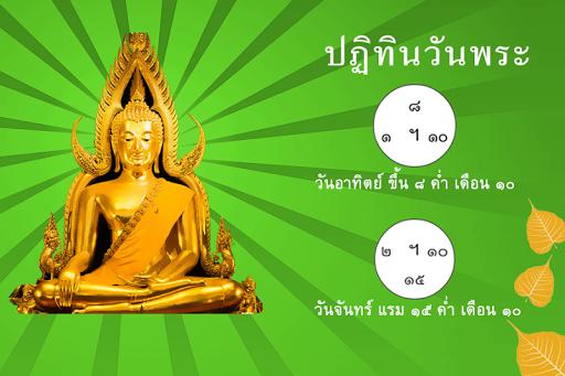 仏教の聖なる日