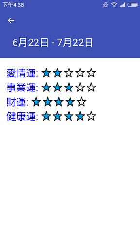 玩生活App|十二星座 2016 運勢指數簡易版免費|APP試玩