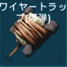 ワイヤートラップ(爆弾)