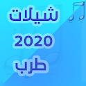 شيلات 2020 جديدة طرب 75 شيله icon