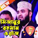 মিজানুর রহমান আজহারীর নতুন ওয়াজ : Bangla New Waz icon
