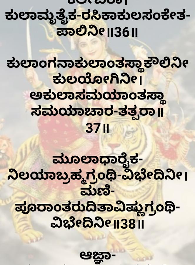 Lyric lalitha sahasranamam lyrics in english : Lalitha Sahasranamam Audio And Kannada Lyrics - Android Apps on ...