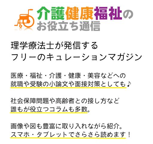 介護健康福祉のお役立ち通信 実用ネタ満載のフリーマガジン!