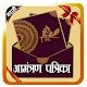 Marathi Invitation Card APK