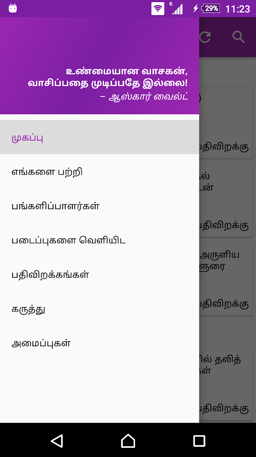Free Tamil Ebooks- screenshot