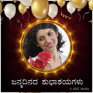 Kannada Birthday Photo Frames Greetings - náhled