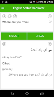 English Arabic Translator- screenshot thumbnail