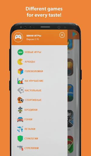 Mini-Games: arcade 4.4 Screenshots 6