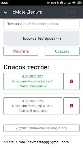 Дельта Тест. Старший Механик. cMate screenshot 8