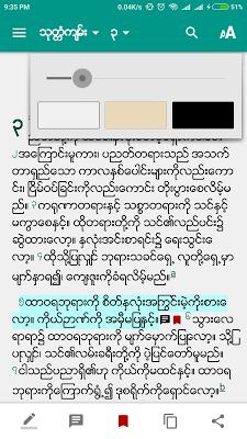 Myanmar Bible - screenshot