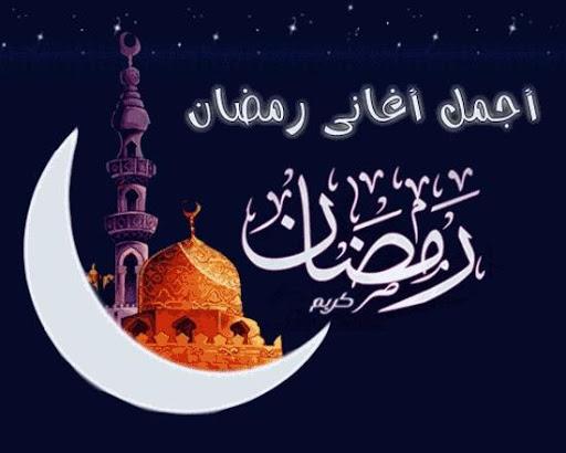 اجمل اغانى شهر رمضان 2015