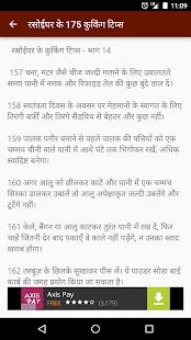 Download Rasoi Ki Rani (Rasoi Ke Tips) For PC Windows and Mac apk screenshot 5