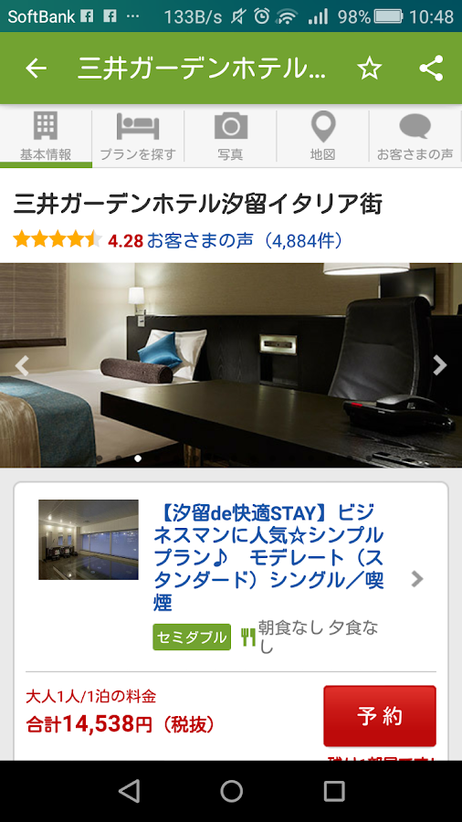 Rakuten Travel- screenshot